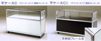 エクシード平ケースC(カウンタータイプ・腰部ストッカー付)