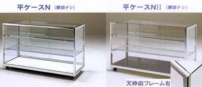 エクシード平ケースN(腰部なし)