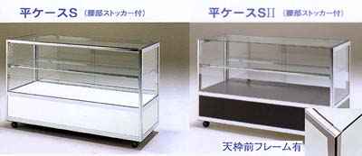 エクシード平ケースS(腰部ストッカー付)